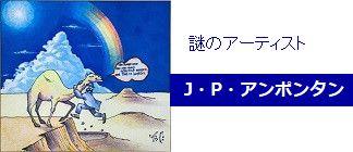 J・P・アンポンタン